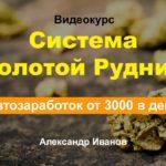 Система Золотой Рудник (2021) [Александр Иванов]