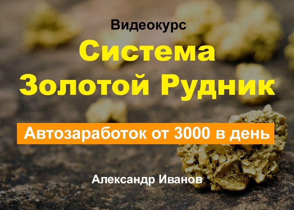 Система Золотой Рудник Александр Иванов