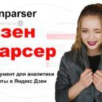 Дзен Парсер. Инструмент для аналитики и работы в Яндекс Дзен