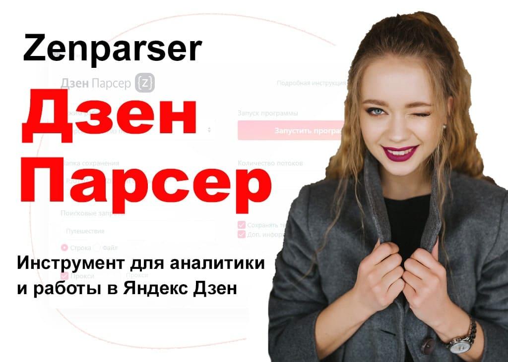 Дзен Парсер Инструмент для аналитики и работы в Яндекс Дзен