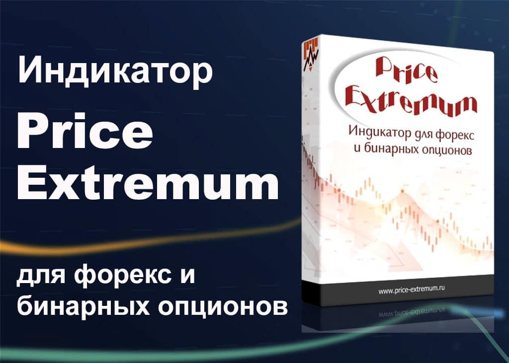 Индикатор Price Extremum для форекс и бинарных опционов