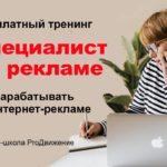 Как зарабатывать на интернет-рекламе [Бесплатный тренинг]