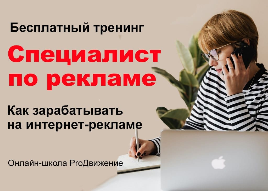 Как зарабатывать на интернет-рекламе Бесплатный тренинг