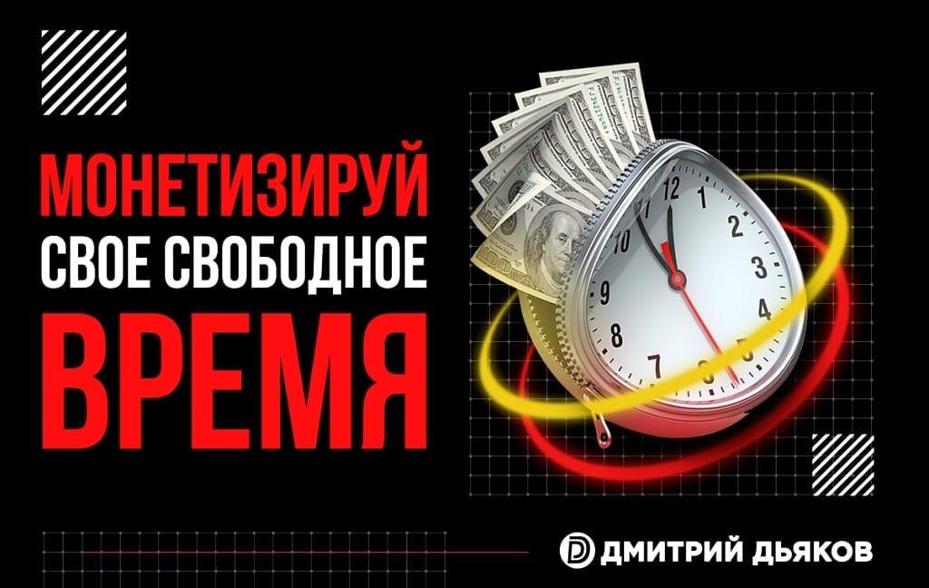 Как зарабатывать на интернет-рекламе Дмитрий Дьяков