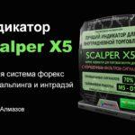 Scalper X5 Новейшая система форекс (Андрей Алмазов) [trader21]