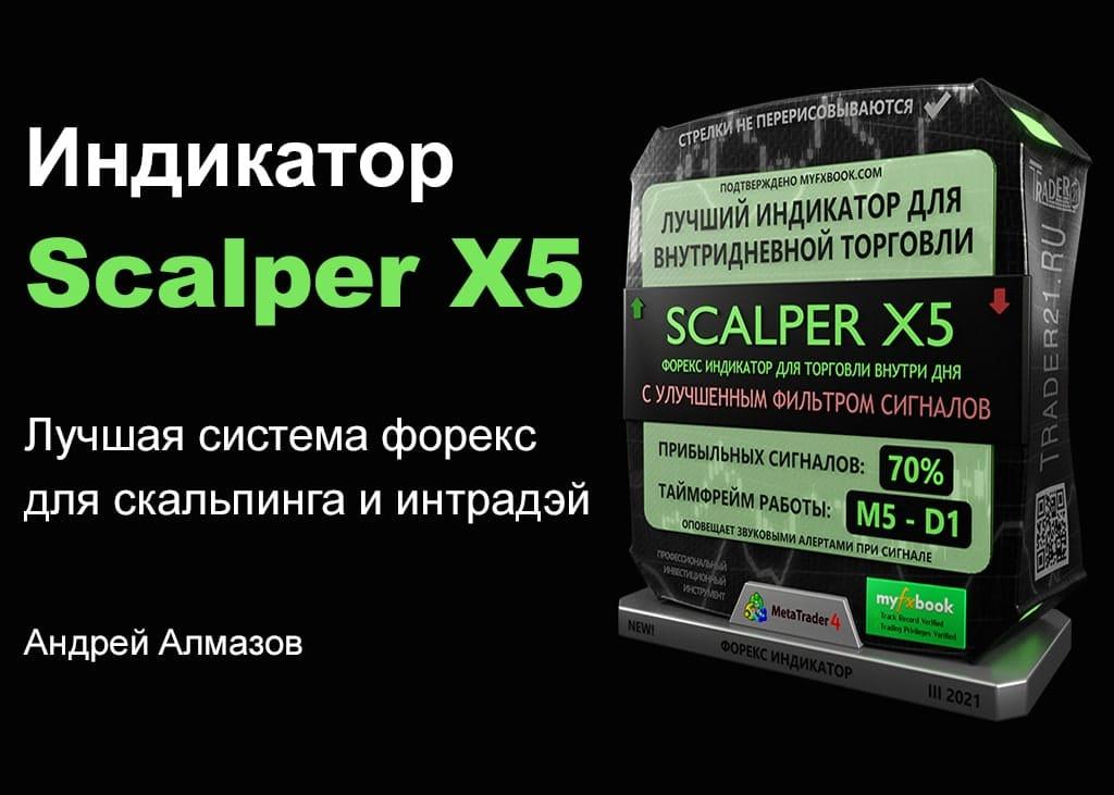 Scalper X5 Новейшая система форекс Андрей Алмазов trader21