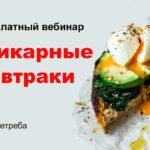 Шикарные Завтраки 2021 [Бесплатный вебинар]