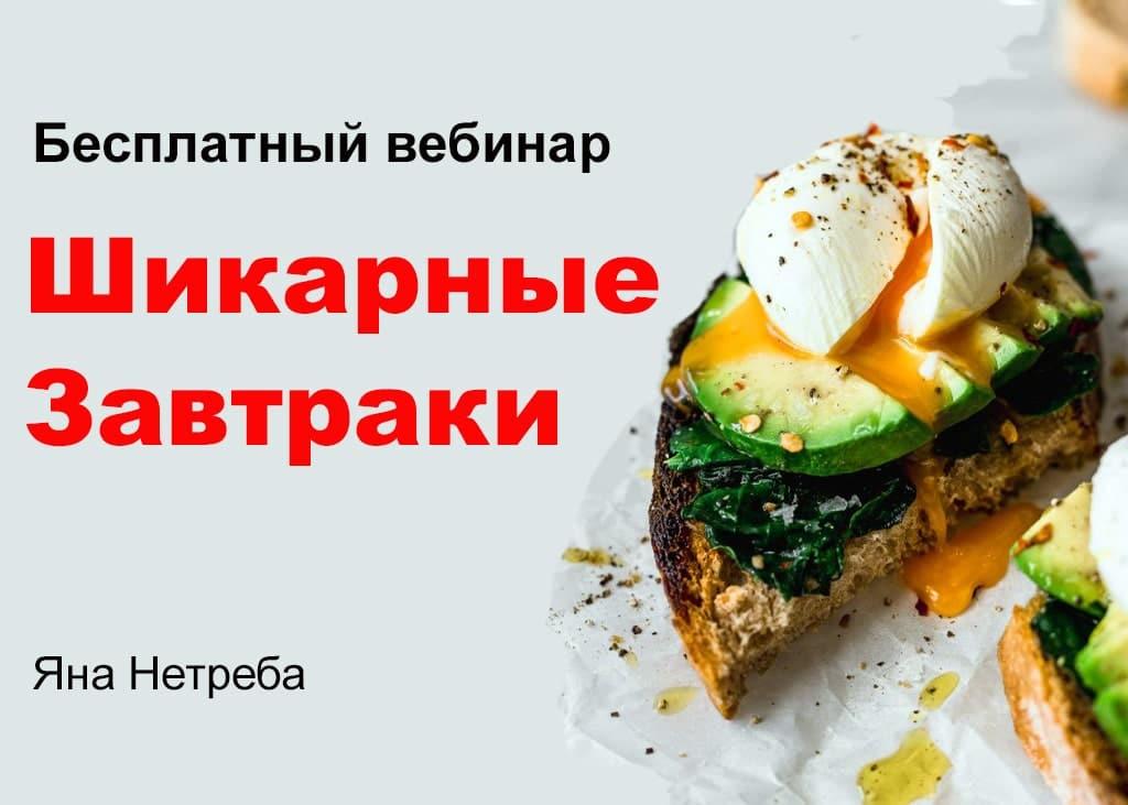 Шикарные Завтраки 2021 Бесплатный вебинар
