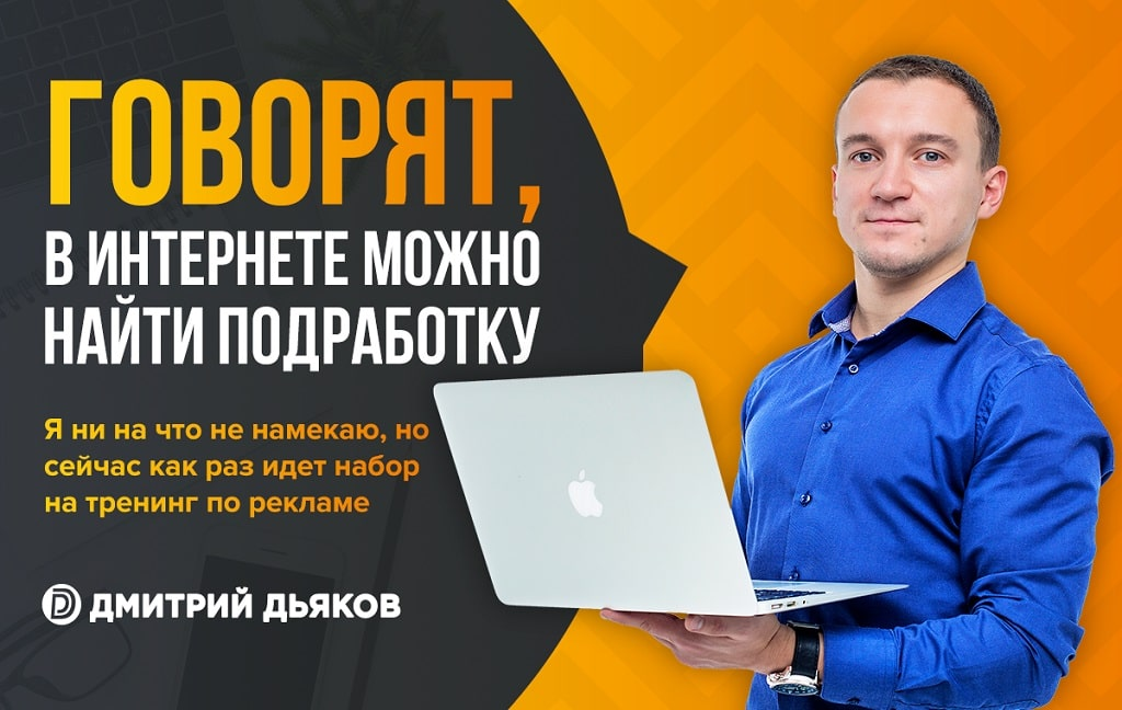 Специалист по рекламе Дмитрий Дьяков