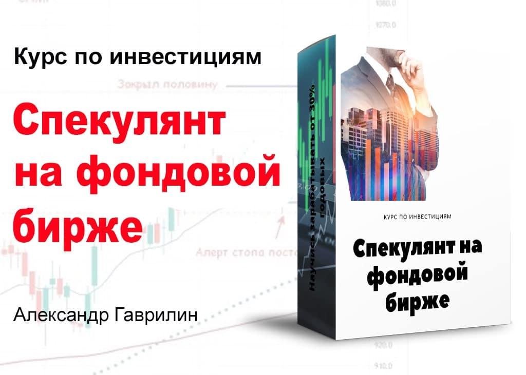 Спекулянт на фондовой бирже Александр Гаврилин