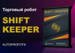 Торговый робот SHIFT KEEPER Autoprofitex