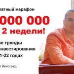 1 000 000 за 2 недели! Бесплатный марафон [Алексей Виноград]