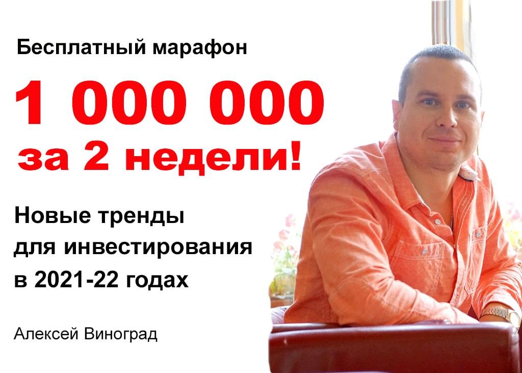 1 000 000 за 2 недели! Бесплатный марафон Алексей Виноград