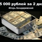 35 000 рублей за 2 дня! [Игорь Бондаревский]