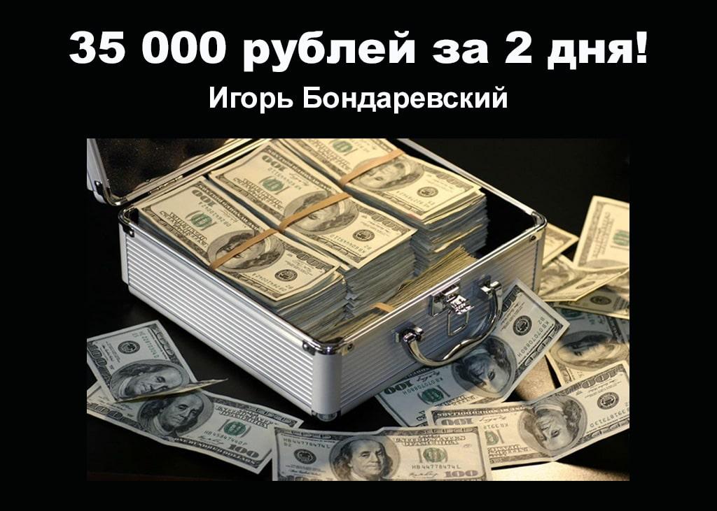 35 000 рублей за 2 дня! Игорь Бондаревский