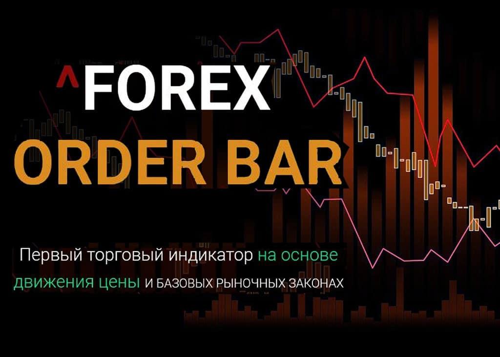 Индикатор Forex Order Bar