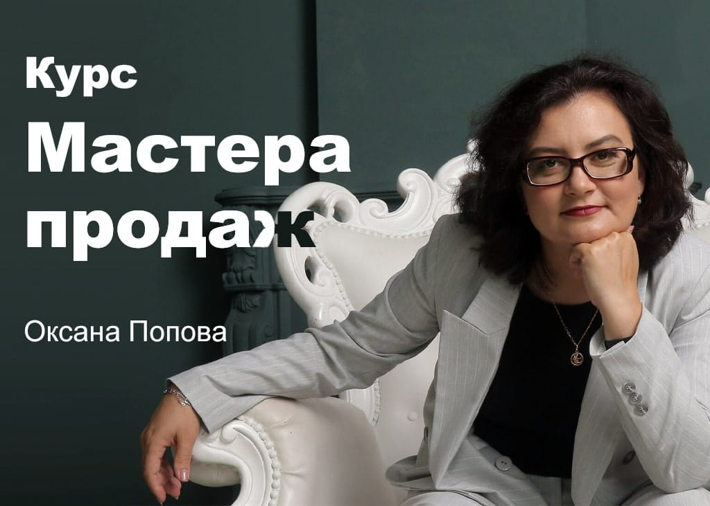 Курс Мастера продаж Оксана Попова