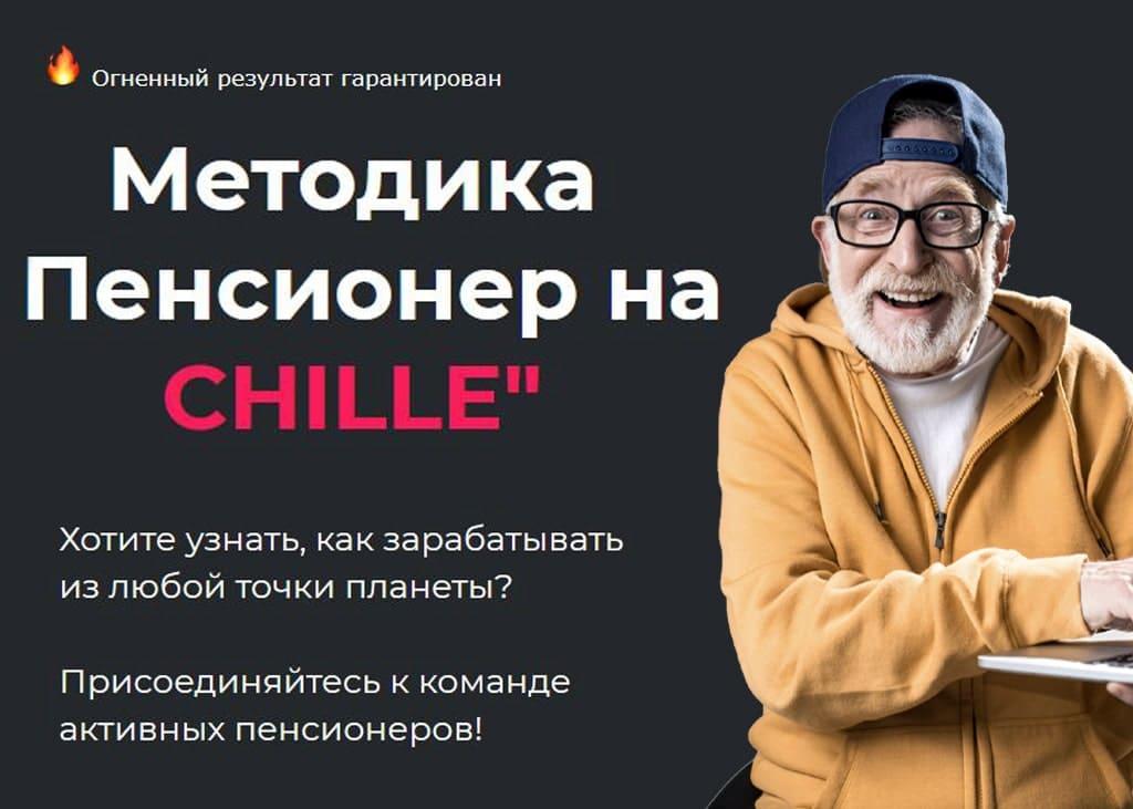 Курс Методика Пенсионер на CHILLE Дмитрий Белов