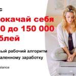 Курс Прокачай себя от 0 до 150 000 рублей [TopFreelance]