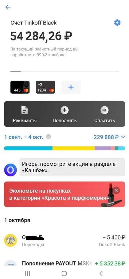 мануал 35 000 рублей за 2 дня