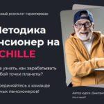 Методика Пенсионер на CHILLE [Дмитрий Белов]