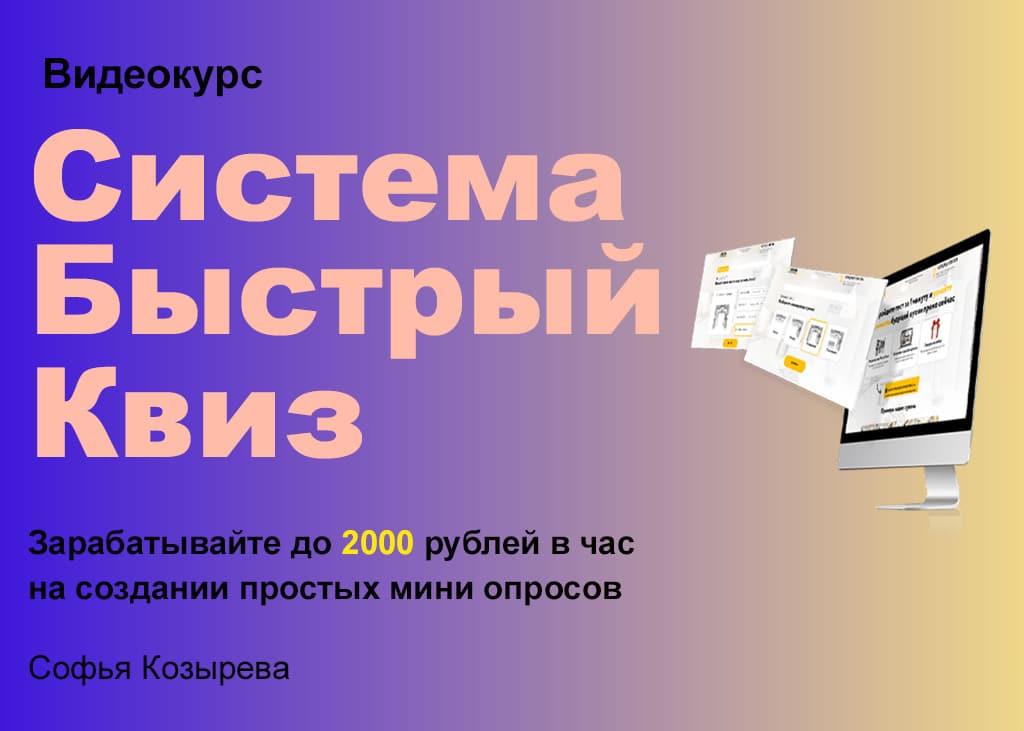Система Быстрый Квиз Софья Козырева