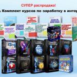 СУПЕР распродажа МЕГА Комплект курсов по заработку в интернете