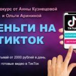 Видеокурс Деньги на Тикток [Ольга Аринина]