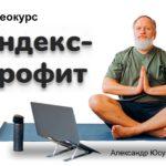 Яндекс Профит 2021 [Александр Юсупов] (Сапыч)